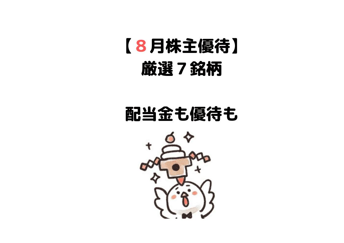 8月株主優待