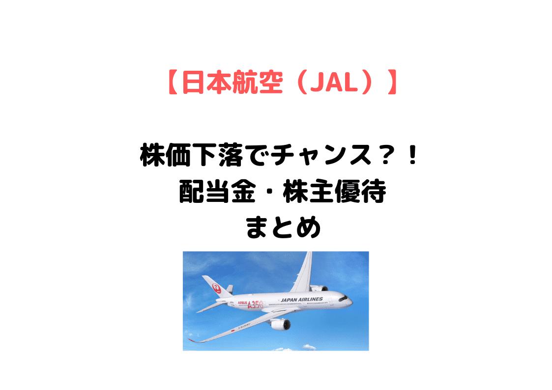 日本航空 アイキャッチ