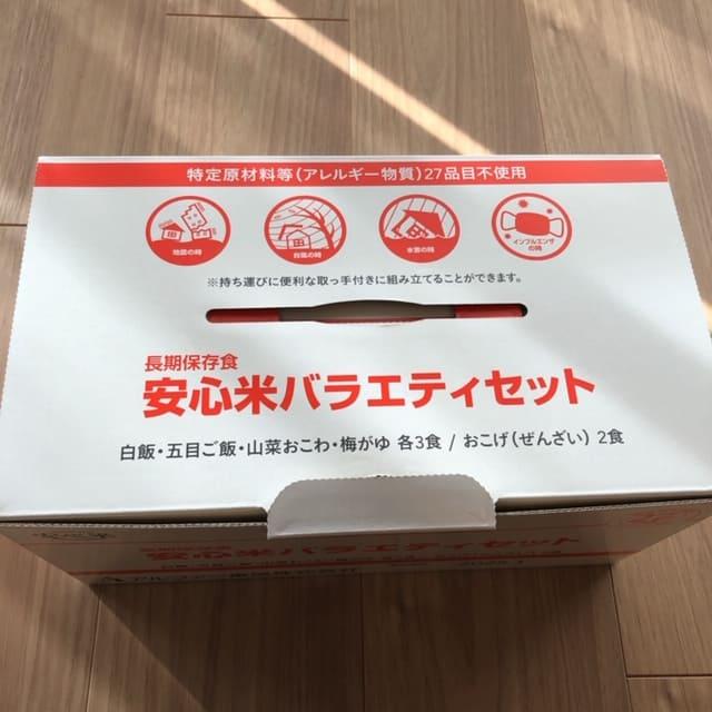 オリックス 株主優待 防災品