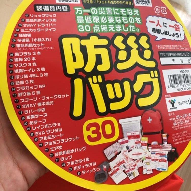 オリックス2019株主 防災グッズ