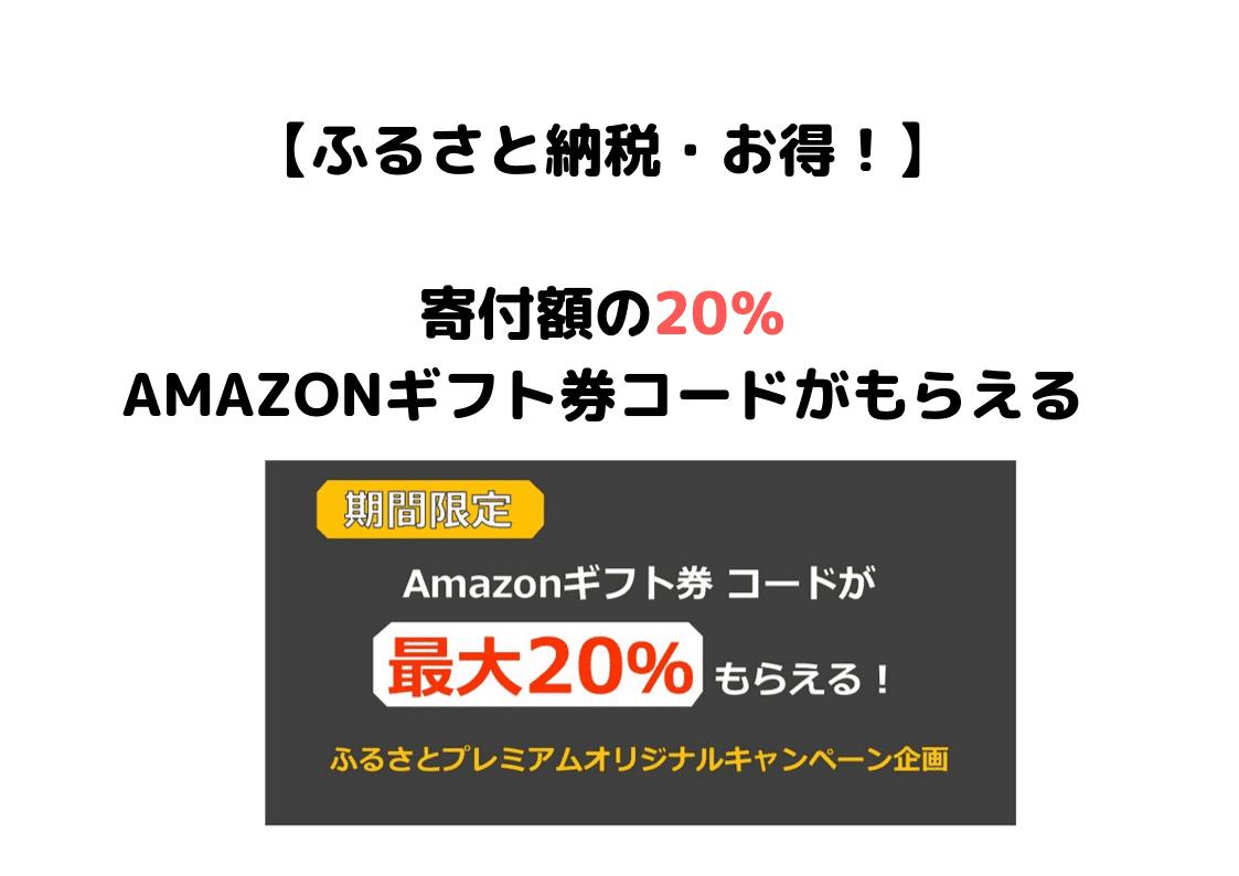ふるさとプレミアム Amazonキャンペーン
