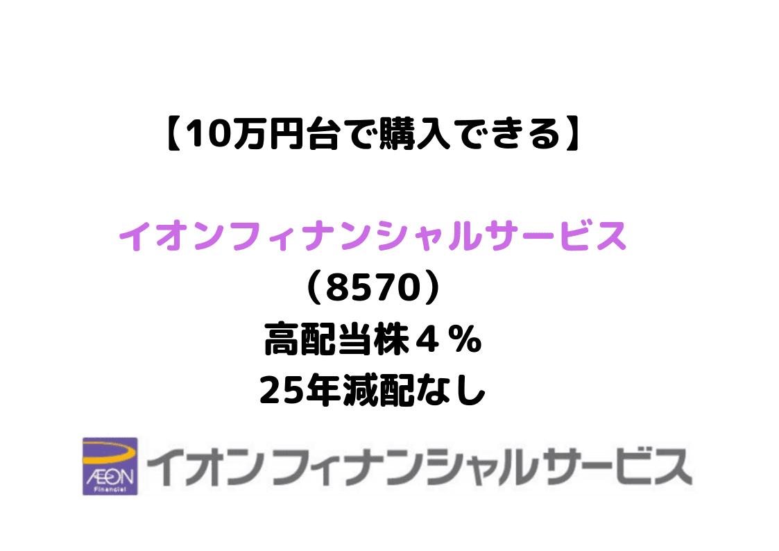 イオンフィナンシャルサービス 1年チャート SBI証券より