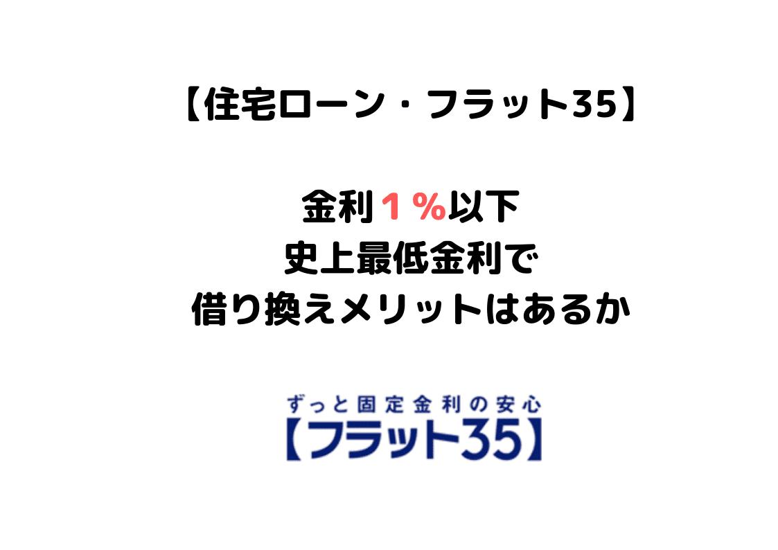 フラット35借り換え (1)