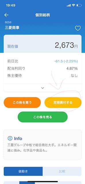 SBIネオモバイル証券 スマホアプリ