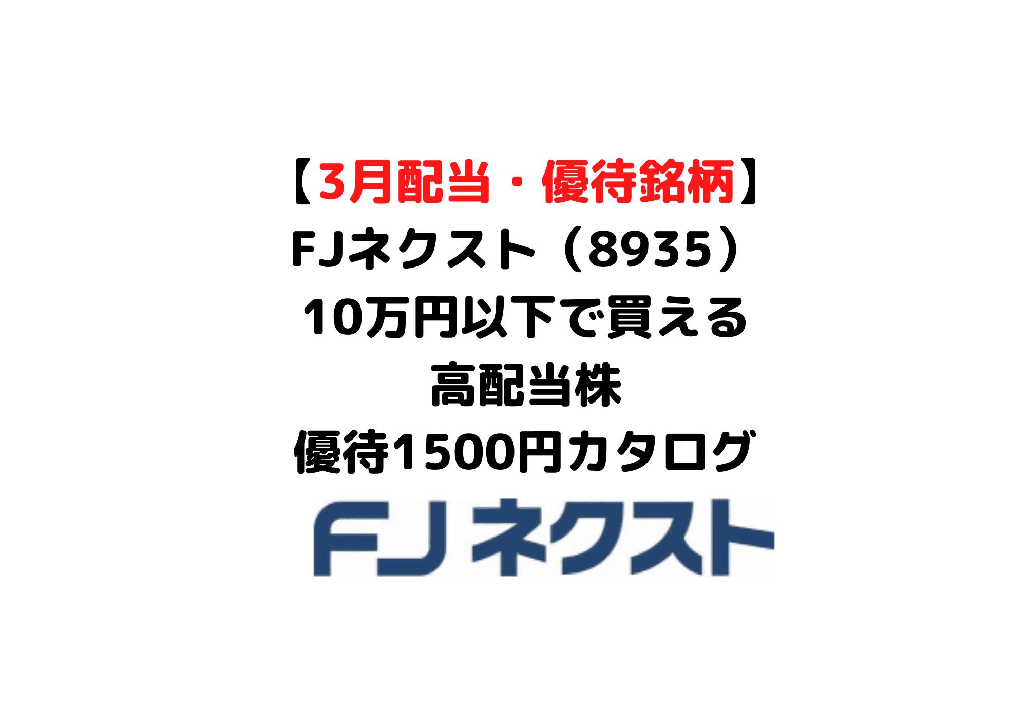 8935 エフ・ジェー・ネクスト (1)