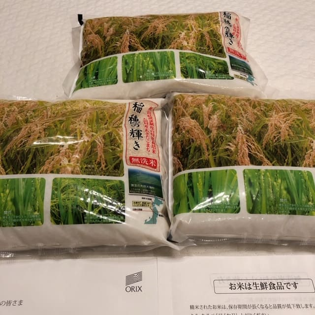 オリックス株主優待お米2019
