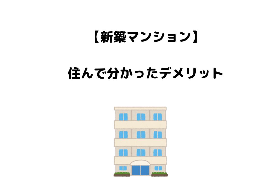 マンション購入