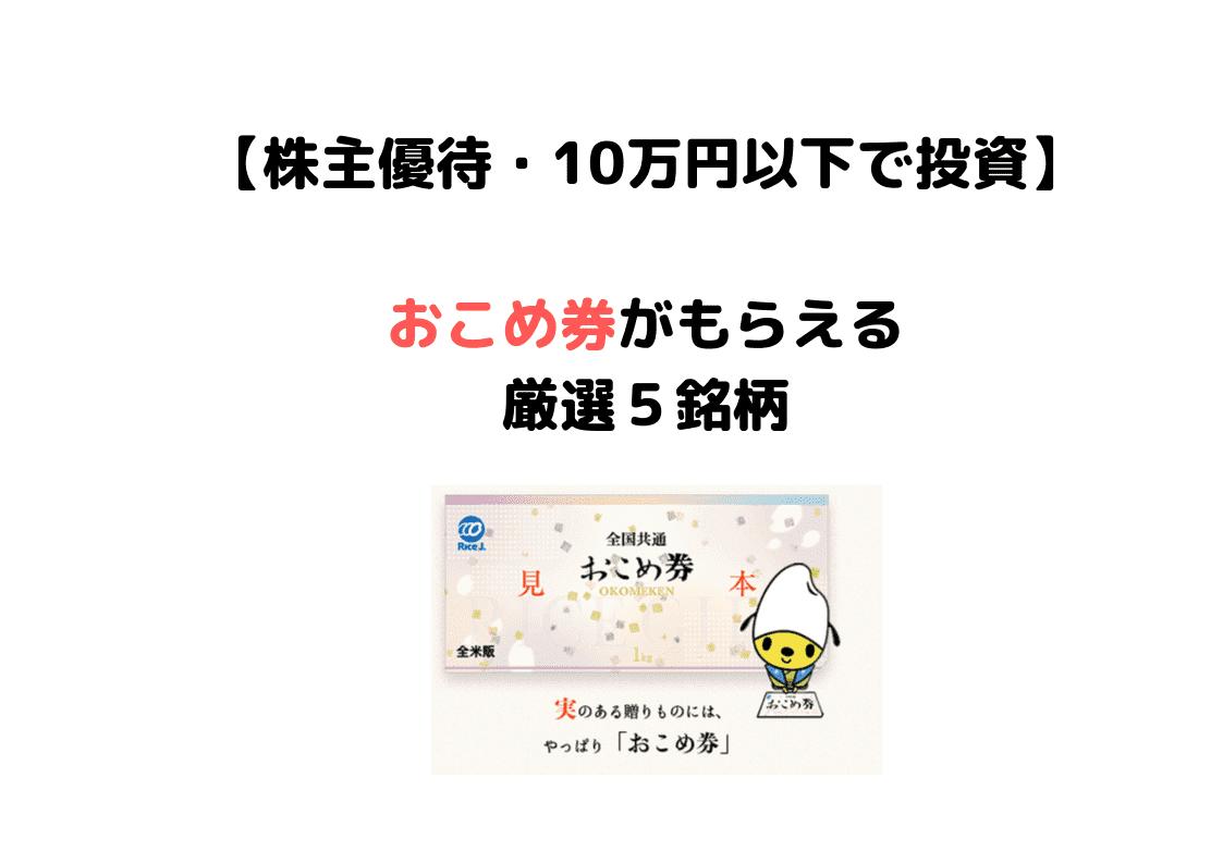 株主優待 おこめ券