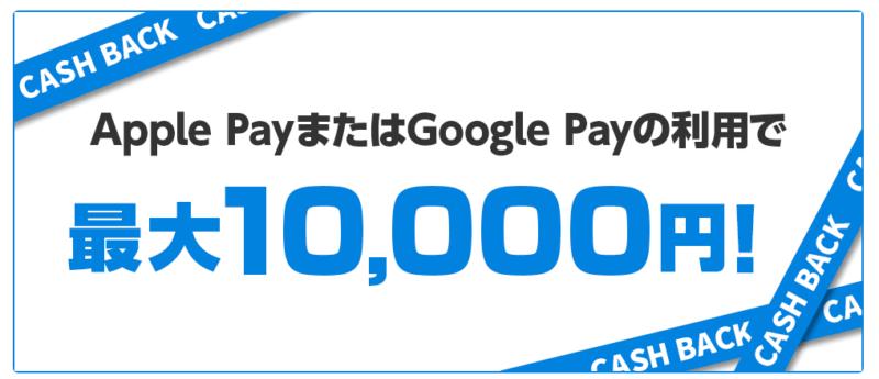 QUIC Pay20%還元キャンペーン