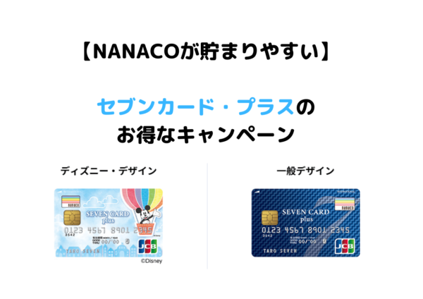 nanaco セブンカード・プラス