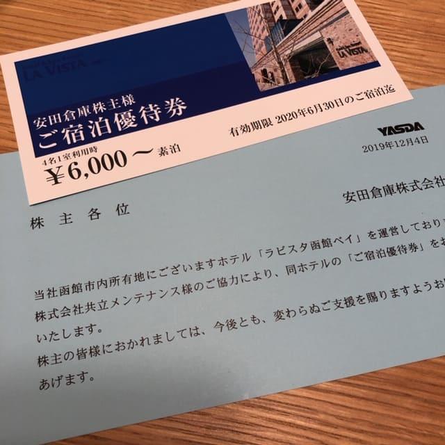 9324 安田倉庫 株主優待2019 ラビスタ1