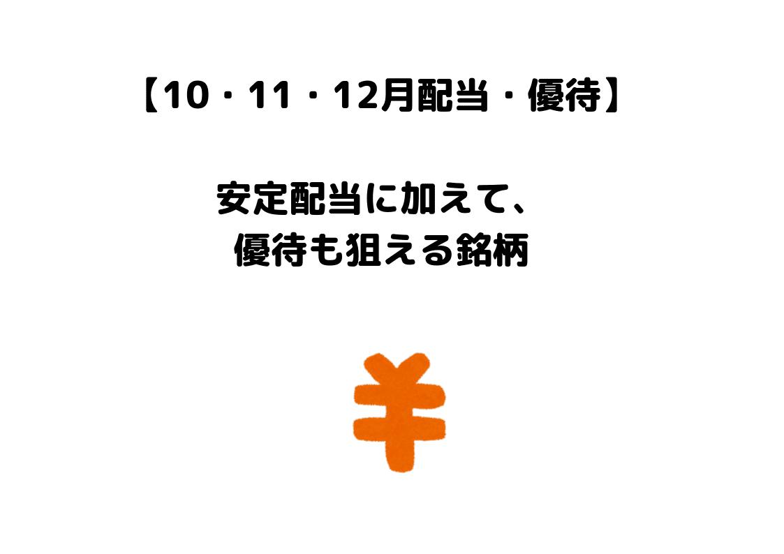 10月・11月・12月配当優待 (1)