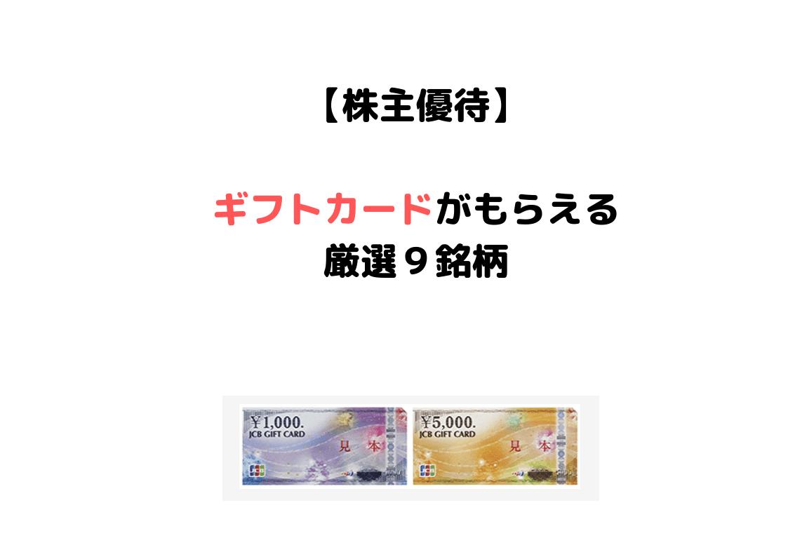 株主優待 ギフトカード