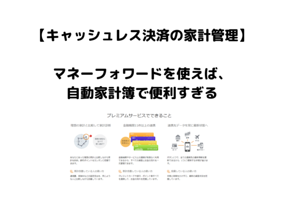 マネーフォワード家計簿アプリ