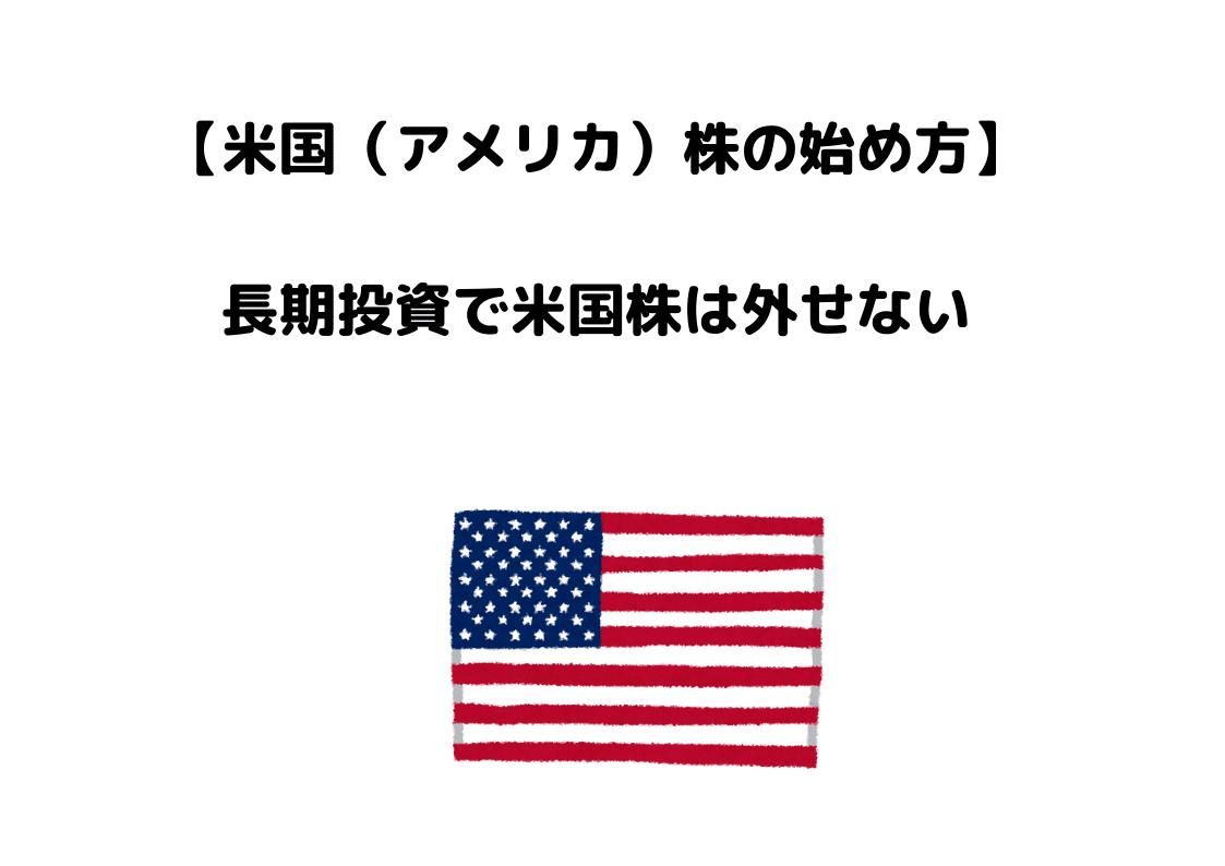 米国株 買い方 手数料