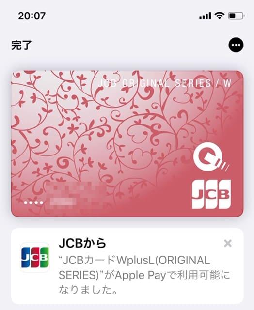 JCBオリジナルシリーズ QUICPay