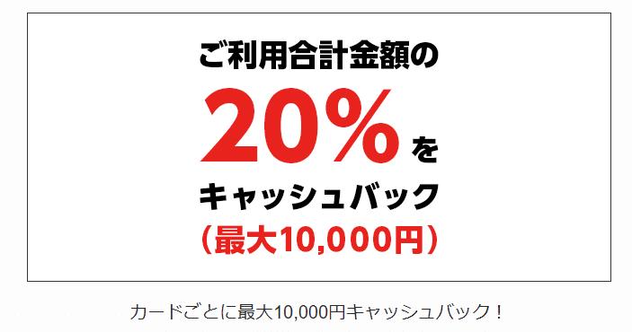 QUIC Pay20%還元キャンペーン 2