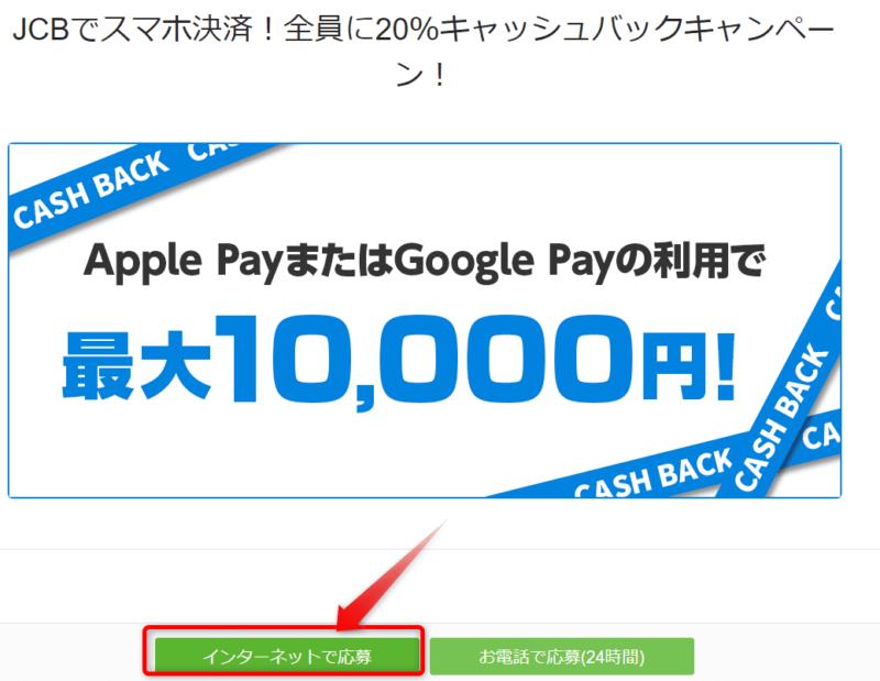 JCB QUIC Payキャンペーン20%還元 インターネット