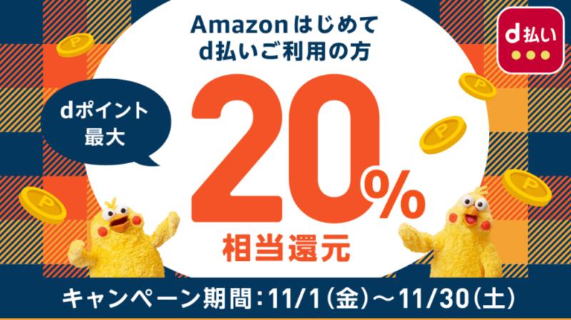 d払い Amazon