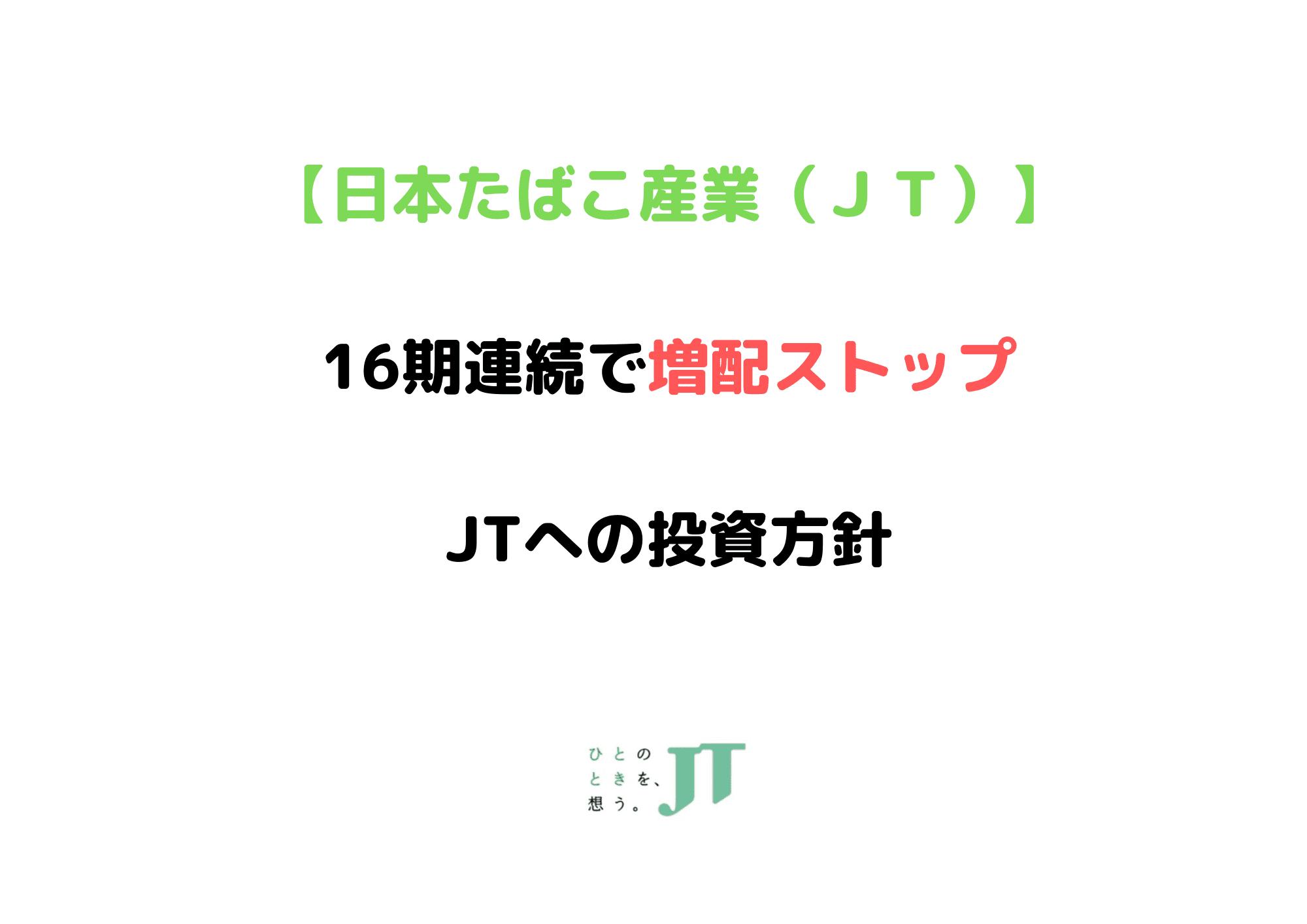 2914 JT 日本たばこ産業のコピーのコピー (2)