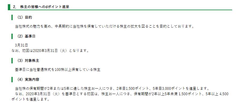 NTT 株主優待
