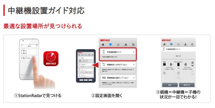 Wi-Fiルーター 中継器 バッファロー(WEX-1166DHPS)