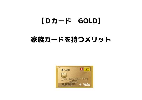 dカード GOLDメリット