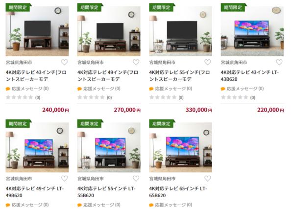 ふるなび 4Kテレビ