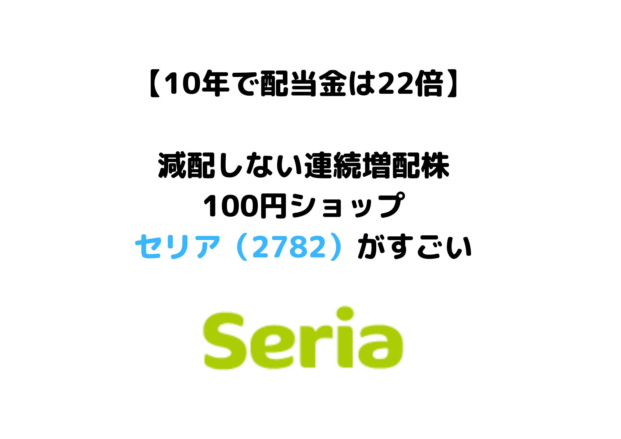 セリア 連続増配株