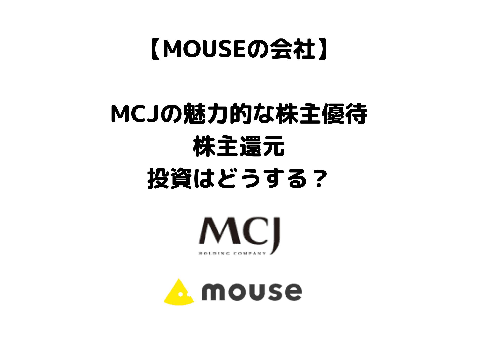 MCJ ノートパソコン