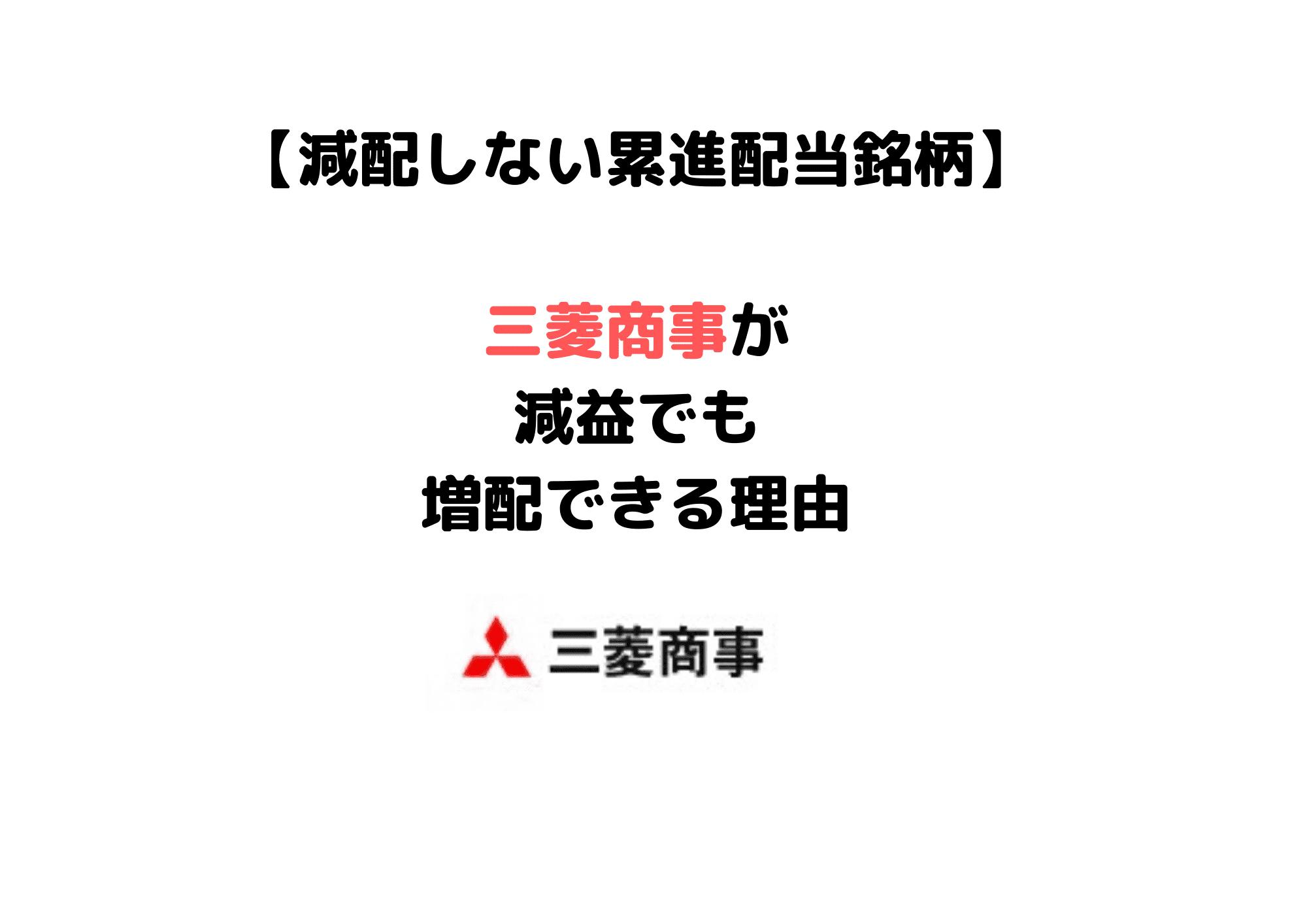 三菱商事 配当金