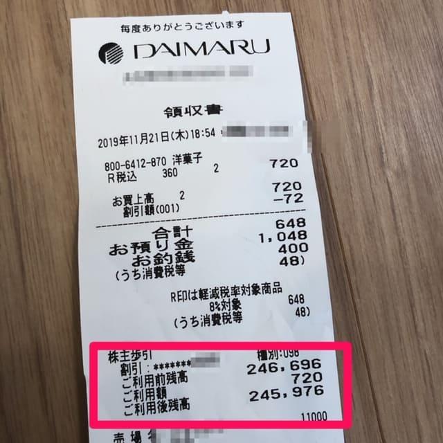 Jフロントリテイリング 株主優待