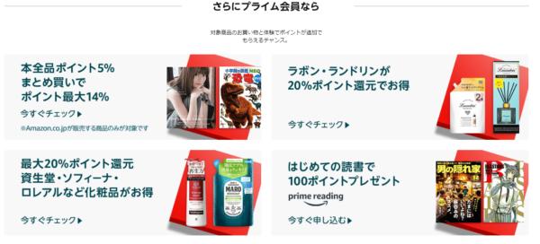 dポイント dカード Amazonプライム会員