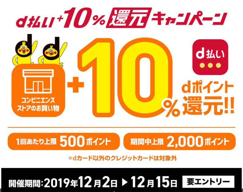 d払い コンビニ10%還元キャンペーン