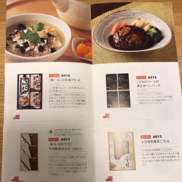 日本管財 2019年 株主優待14