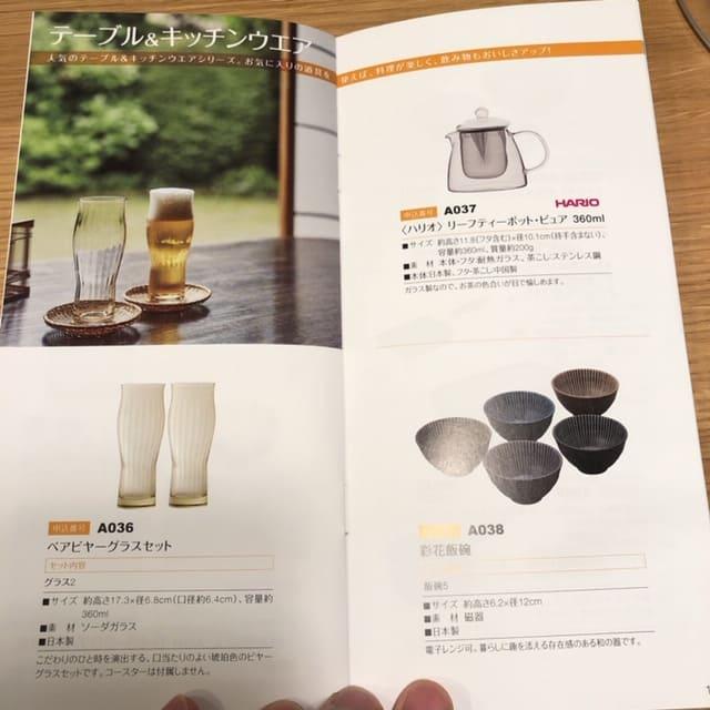 日本管財 2019年 株主優待7