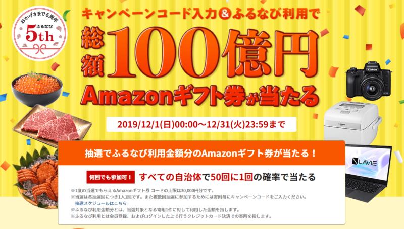ふるなび 100億円キャンペーン