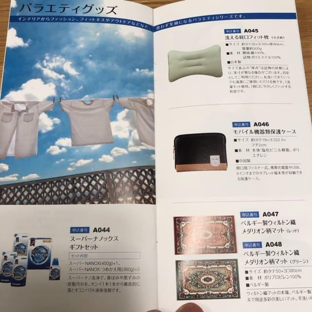 日本管財 2019年 株主優待2