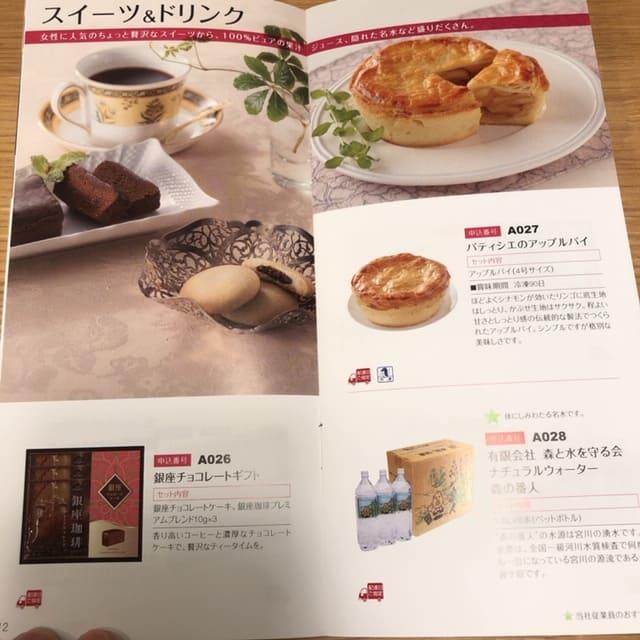 日本管財 2019年 株主優待4