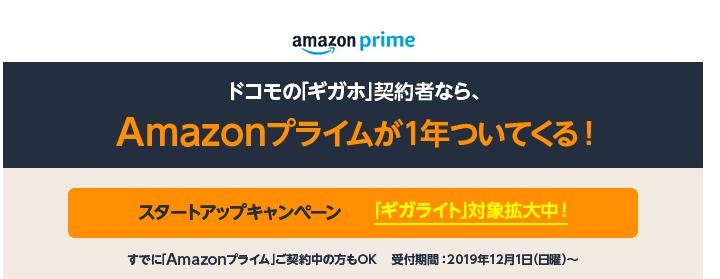 dポイント dカード ギガホ Amazonプライム会員