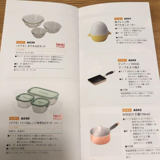 日本管財 2019年 株主優待3
