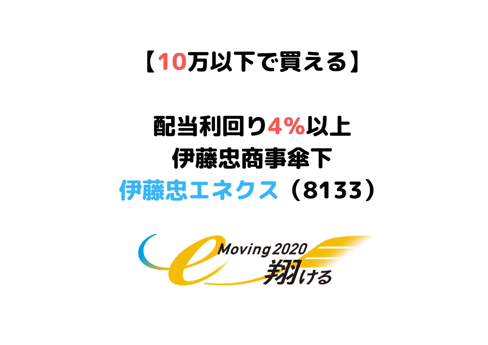 伊藤忠エネクス (1)