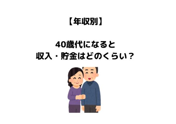 統計 40代収入 (1)