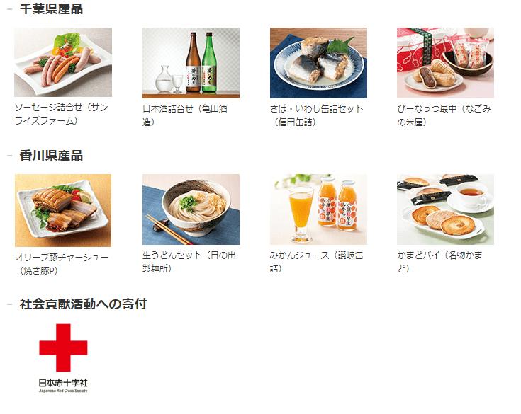 マブチモーター 株主優待