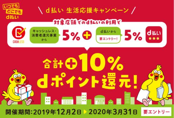 d払い 10%還元キャンペーン 12月2日~2020年3月31日まで