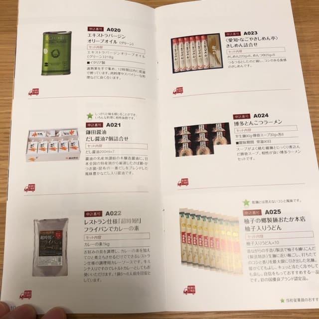 日本管財 2019年 株主優待8