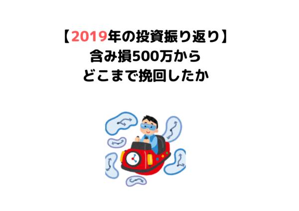 2019年投資振り返り (1)