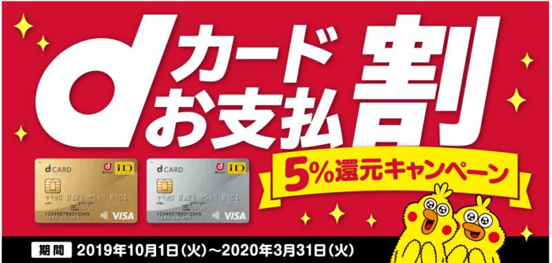 dカード 支払い割