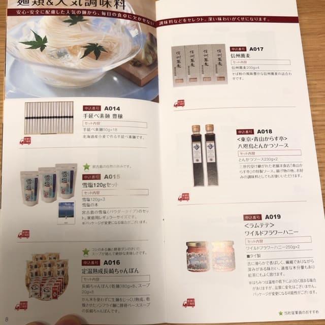 日本管財 2019年 株主優待9