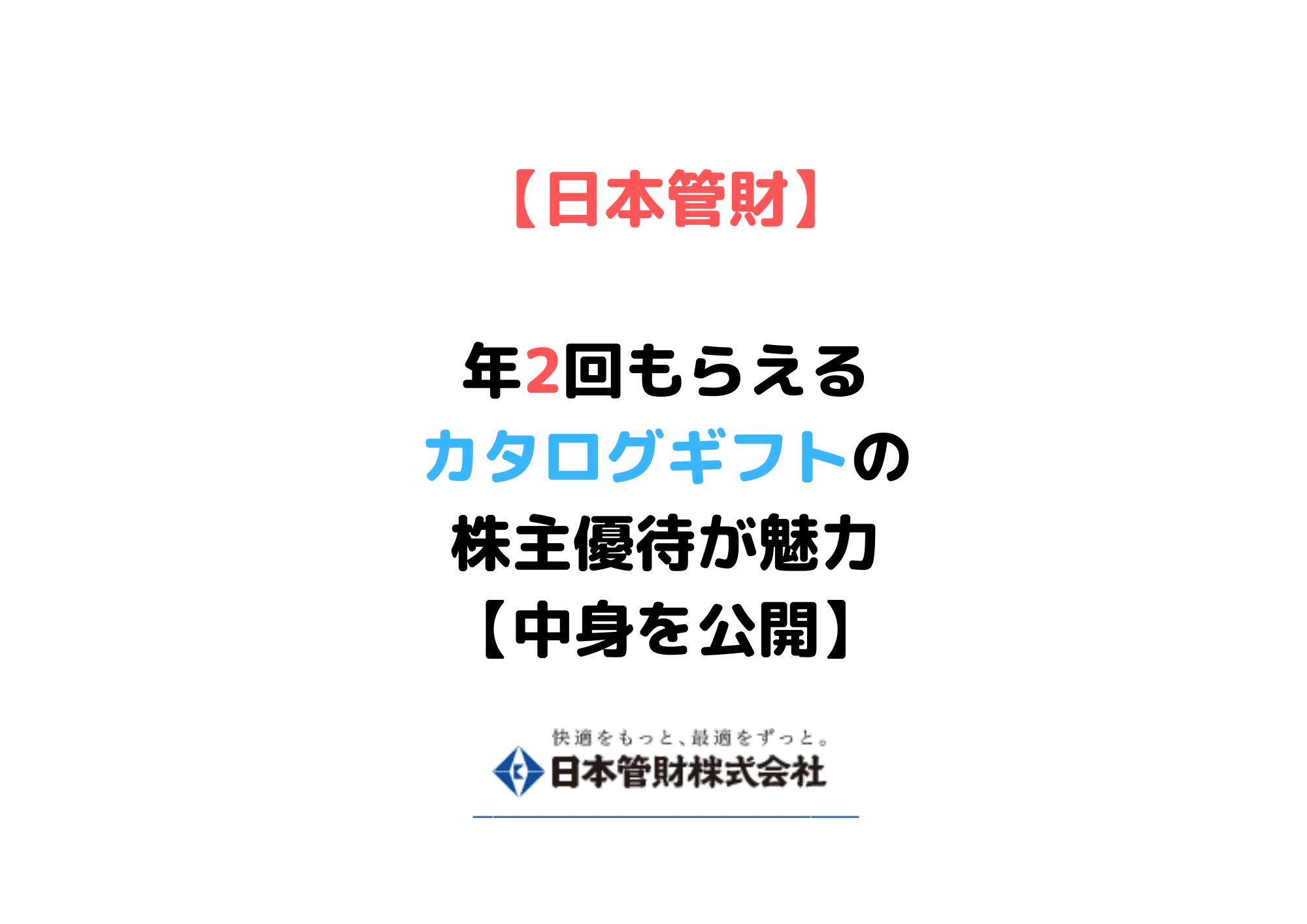 日本管財 2019年 株主優待12